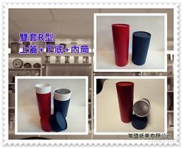 双套R型纸罐
