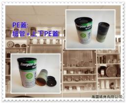 PE盖纸罐