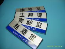 單面 雙面 鋁合金 標示牌