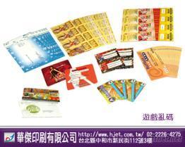 紙卡/電話卡/遊戲卡/識別證