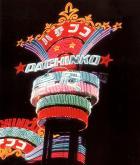 霓虹燈廣告招牌