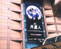 戶外大型看板廣告