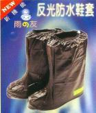 反光防水鞋套