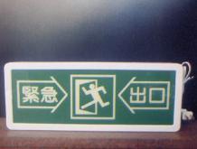 緊急出口燈(避難方向燈)