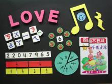 教学磁性教具教材