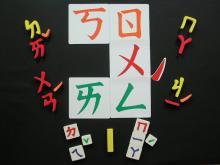 幼教辅助磁性教材─注音符号篇