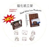 專利磁化紙立架