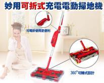 Lisan妙用可折式充電電動掃地機-紅色