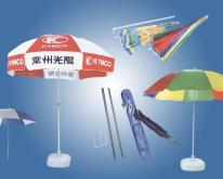 太陽傘/沙灘傘
