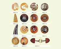 天然鈕扣系列