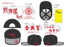 團體帽開發設計