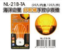 保護傘2LED小夜燈