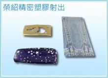 塑膠射出-3C外殼-榮紹精密塑膠射出成型製造工廠