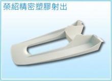 塑胶射出成型-电脑周边产品-台中塑胶射出成型制造工厂-OEM客制化塑胶射出制品