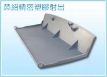 塑胶射出-外壳系列-台中塑胶射出成型制造工厂-OEM客制化塑胶射出制品