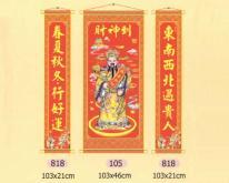絨布賀年飾品(對聯)