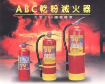 ABC乾粉滅火器