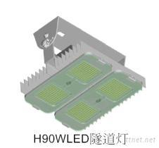 H90W  LED隧道灯