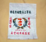 PP编织袋 (PP WEAVE BAG)
