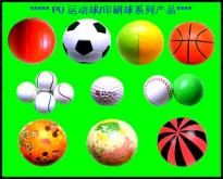 PU玩具球系列