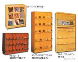 高級木製期刊架