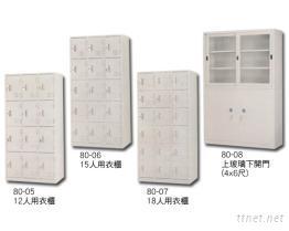 高級衣櫃, 置物櫃系列