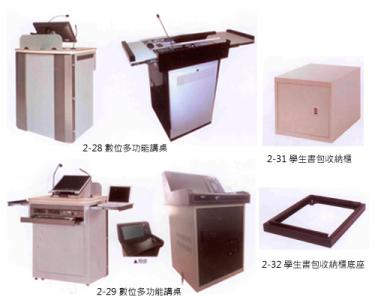 投影機櫃&數位多功能講桌 (政府機關正字標記共同契約產品)