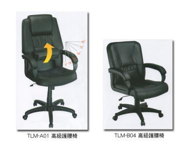高級護腰椅