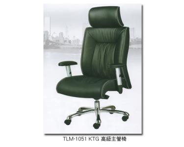 高級主管椅