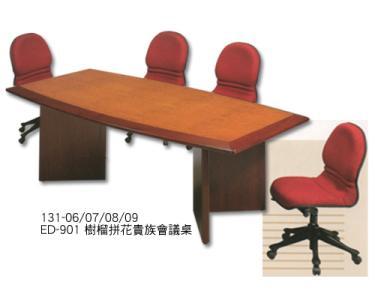 高級木製會議桌
