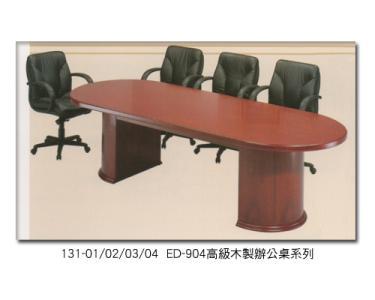 高級木製會議桌系列