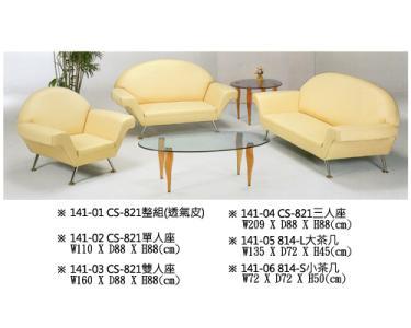 高級沙發椅