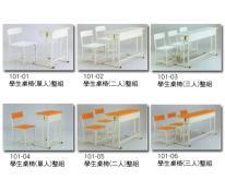 鋼製學生課桌椅