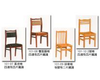 木制办公椅系列