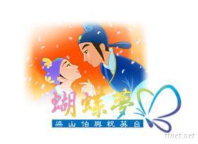 蝴蝶夢-梁山伯與祝英台動畫授權