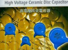 陶瓷高壓電容