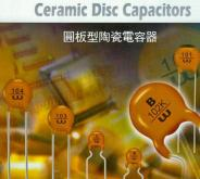 陶瓷電容器(Ceramic Disc Capacitors)