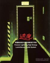 高蓄能自發光消防疏散指示系統