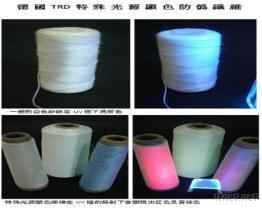 德國TRD特殊光源顯色防偽纖維