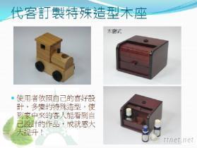 特殊造型精油木盒