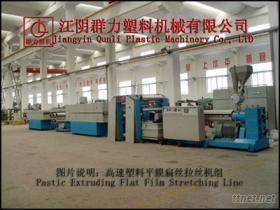 塑膠編織袋平膜扁絲拉絲機組