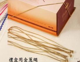 禮盒包裝繩
