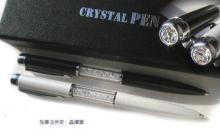 晶鑚筆對筆