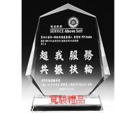 80496501 18×20cm大方水晶奖座