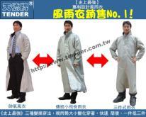 專利護足型風雨衣