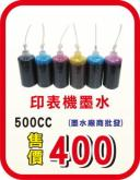 打印机墨水 500cc只要400元 四瓶免运
