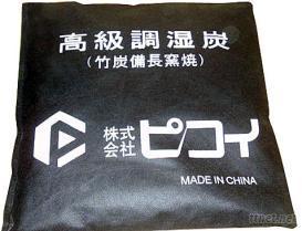 出口日本除濕用炭包
