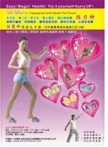 保健热身美体-拉力神毛巾健康操拉力绳(神)-暖身运动舒压美体维持身材张力