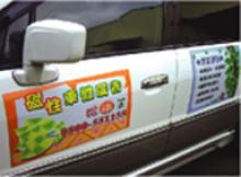 車體磁鐵廣告