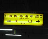 出口指示燈招牌